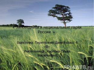 « Заповедники и национальные парки России. » Выполнил: Перепёлкин Данил класс 4