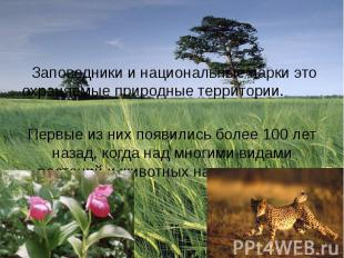 Заповедники и национальные парки это охраняемые природные территории. Первые из