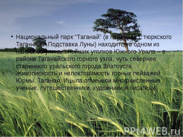 """Национальный парк """"Таганай"""" (в переводе с тюркского Таган-Ай – Подставка Луны) находится в одном из наиболее уникальнейших уголков Южного Урала – в районе Таганайского горного узла, чуть севернее старинного уральского города Златоуста. Живописность …"""