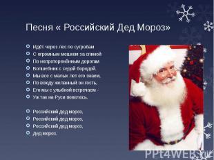 Песня « Российский Дед Мороз» Идёт через лес по сугробам С огромным мешком за сп