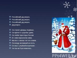 Российский дед мороз, Российский дед мороз, Российский дед мороз, Дед мороз. Он