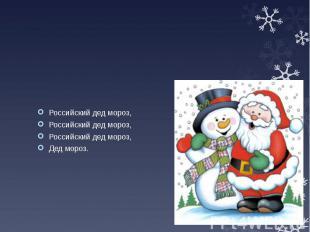 Российский дед мороз, Российский дед мороз, Российский дед мороз, Дед мороз.