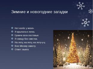 Зимние и новогодние загадки Нет колёс у меня- Я крылата и легка. Громче всех пос