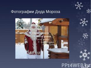 Фотографии Деда Мороза
