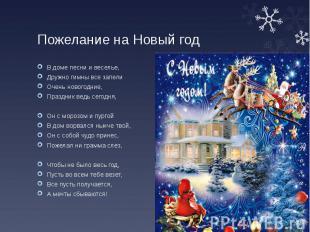 Пожелание на Новый год В доме песни и веселье, Дружно гимны все запели Очень нов