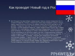 Как проводят Новый год в России Для большинства европейцев и американцев главным