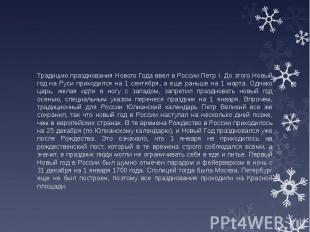 Традицию празднования Нового Года ввел в России Петр I. До этого Новый год на Ру