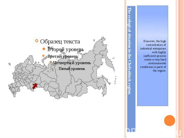 The ecological situation in the Chelyabinsk region.However, the high concentration of industrial enterprises with highly inefficient process create a very hard environmental conditions in parts of the region.