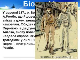 Біографія У вересні 1871 р. Верлен запросив до себе А.Рембо, що й довершило його