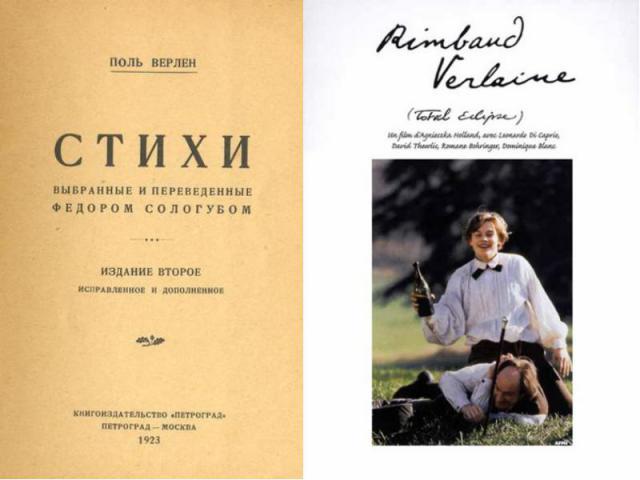 Біографія Досить рано виявилася його літературна обдарованість - ще 1858 р. він надіслав свою поезію «Смерть» Вікторові Гюго. 1863 р. було надруковано його перший вірш, а протягом другої половини 1860-х років Верлен приєднався до парнасців. Вплив ць…