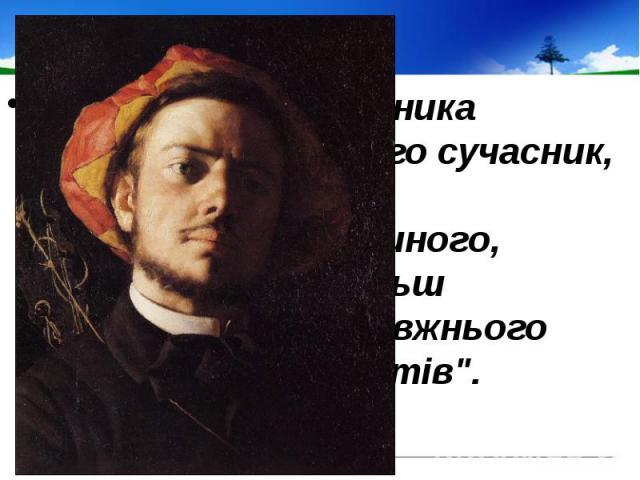 """У постаті письменника Анатоль Франс, його сучасник, убачав """"найбільш оригінального, грішного, містичного, найбільш натхненного і справжнього серед сучасних поетів""""."""