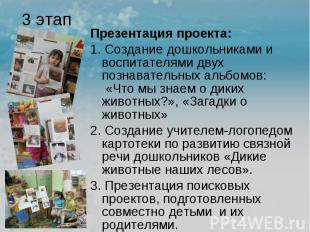 Презентация проекта: Презентация проекта: 1. Создание дошкольниками и воспитател