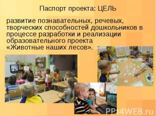 развитие познавательных, речевых, творческих способностей дошкольников в процесс