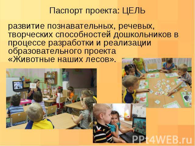 развитие познавательных, речевых, творческих способностей дошкольников в процессе разработки и реализации образовательного проекта «Животные наших лесов». развитие познавательных, речевых, творческих способностей дошкольников в процессе разработки и…