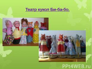 Театр кукол Би-ба-бо.