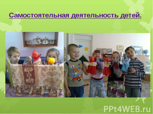 Самостоятельная деятельность детей. Самостоятельная деятельность детей.