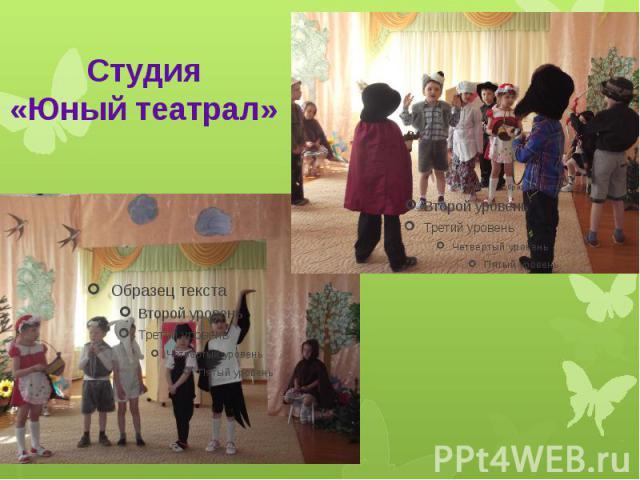 Студия «Юный театрал»