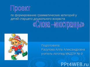 Подготовила: Подготовила: Расулова Алла Александровна учитель-логопед МКДОУ № 9