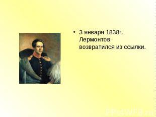 3 января 1838г. Лермонтов возвратился из ссылки. 3 января 1838г. Лермонтов возвр