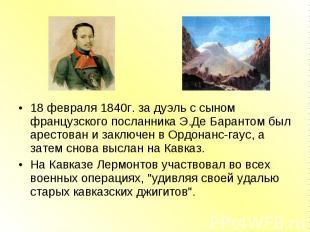 18 февраля 1840г. за дуэль с сыном французского посланника Э.Де Барантом был аре