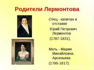 Отец - капитан в отставкеОтец - капитан в отставке Юрий Петрович Лермонтов (1787