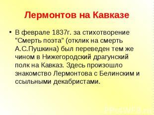 """В феврале 1837г. за стихотворение """"Смерть поэта"""" (отклик на смерть А.С"""