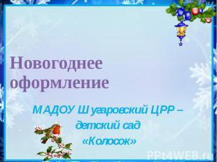 Новогоднее оформление МАДОУ Шугаровский ЦРР – детский сад «Колосок»