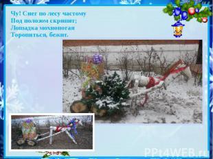 Чу! Снег по лесу частому Под полозом скрипит; Лошадка мохноногая Торопиться, беж