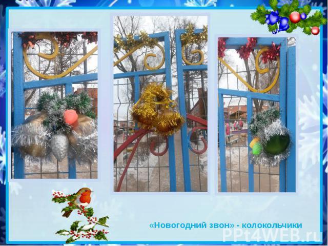 «Новогодний звон» - колокольчики