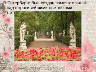 В Петербурге был создан замечательный сад с красивейшими цветниками – Летний сад