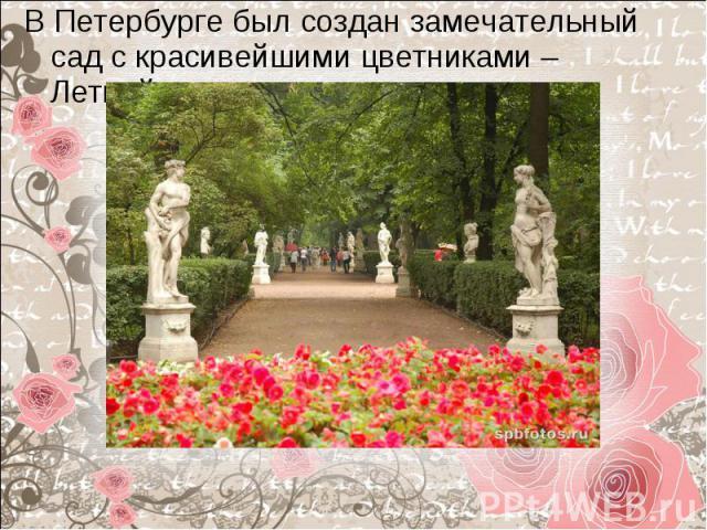 В Петербурге был создан замечательный сад с красивейшими цветниками – Летний сад В Петербурге был создан замечательный сад с красивейшими цветниками – Летний сад