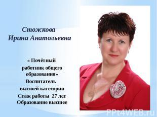 Стожкова Ирина Анатольевна