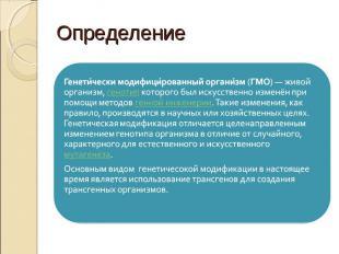 Генетически модифицированный организм (ГМО)— живой организм, генотип которого б