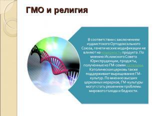 В соответствии с заключением иудаистского Ортодоксального Союза, генетические мо