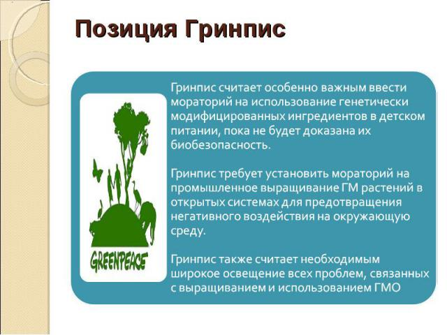 Гринпис считает особенно важным ввести мораторий на использование генетически модифицированных ингредиентов в детском питании, пока не будет доказана их биобезопасность. Гринпис требует установить мораторий на промышленное выращивание ГМ растений в …