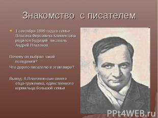 1 сентября 1899 года в семье Платона Фирсовича Климентова родился будущий писате