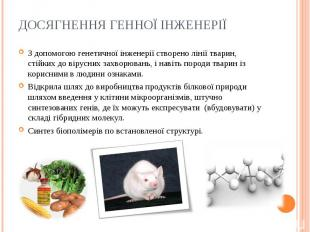 З допомогою генетичної інженерії створено лінії тварин, стійких до вірусних захв