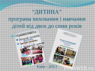 """""""ДИТИНА"""" програма виховання і навчання дітей від двох до семи років Київ - 2013"""