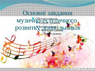 Основні завдання музично-естетичного розвитку дошкільників