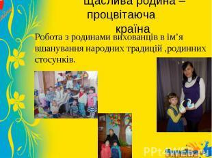 Робота з родинами вихованців в ім'я вшанування народних традицій ,родинних стосу