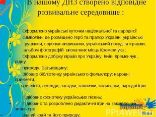 Оформлено українські куточки національної та народної Оформлено українські куточ