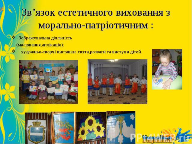 Зображувальна діяльність Зображувальна діяльність (малювання,аплікація); художньо-творчі виставки ,свята,розваги та виступи дітей.
