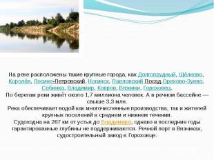 На реке расположены такие крупные города, какДолгопрудный,Щёлково,&n