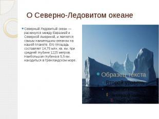 О Северно-Ледовитом океане Северный Ледовитый океан — раскинулся между Евразией
