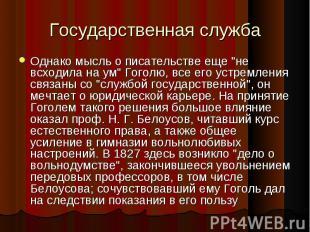 """Однако мысль о писательстве еще """"не всходила на ум"""" Гоголю, все его ус"""
