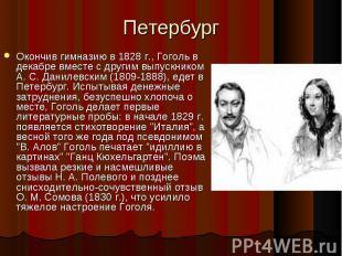 Окончив гимназию в 1828 г., Гоголь в декабре вместе с другим выпускником А. С. Д