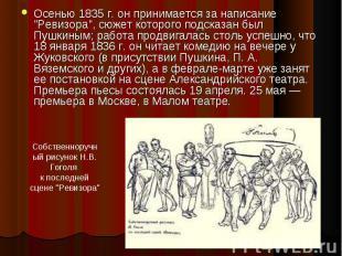 """Осенью 1835 г. он принимается за написание """"Ревизора"""", сюжет которого"""