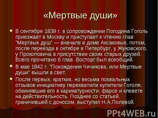 В сентябре 1839 г. в сопровождении Погодина Гоголь приезжает в Москву и приступа