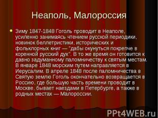 Зиму 1847-1848 Гоголь проводит в Неаполе, усиленно занимаясь чтением русской пер
