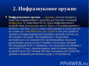 2. Инфразвуковое оружие Инфразвуковое оружие—оружие, использующее в